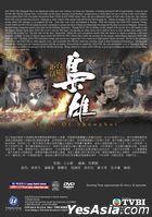 Lord of Shanghai (2015) (DVD) (Ep.1-32) (End) (Multi-audio) (English Subtitled) (TVB Drama) (US Version)