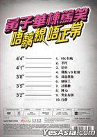 Dayo Wong Stand-Up Comedy 2014 (DVD) (Hong Kong Version)