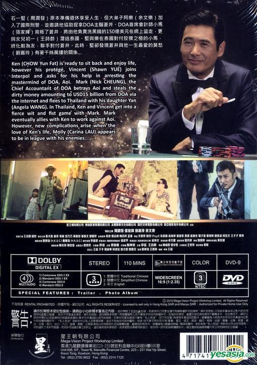 Yesasia From Vegas To Macau Ii 2015 Dvd Hong Kong Version Dvd Chow Yun Fat Carina Lau Deltamac Hk Hong Kong Movies Videos Free Shipping