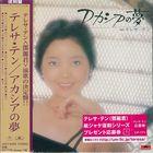 Acacia no Yume (First Press Limited Edition) (Japan Version)