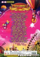 Happiness Children Songs Vol.1 (DVD) (Malaysia Version)