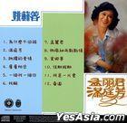 Man Ting Fang (Singapore Version)