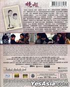 桃姐 (2011) (Blu-ray) (香港版)