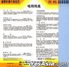 Wu Yue De Hua (Hai Shan Reissue Version)
