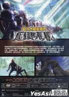 Mega Monster Battle: Ultra Galaxy Legend The Movie (DVD) (Hong Kong Version)