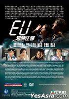 EU 超時任務 (2016) (1-22集) (完) (中英文字幕) (TVB劇集) (美國版)