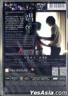 Call Boy (2018) (DVD) (English Subtitled) (Hong Kong Version)