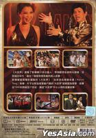 It's A Great Great World (DVD) (Taiwan Version)