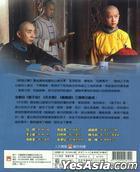 Xin Shi Gong An (DVD) (Part II) (End) (Taiwan Version)