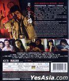 踏血尋梅 (2015) (Blu-ray) (香港版)