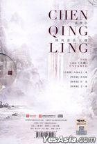 The Untamed Original Soundtrack (OST) (China Version)