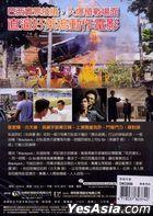 使徒行者 (2016) (DVD) (台灣版)