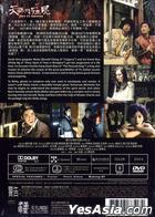 Sifu VS Vampire (2014) (DVD) (Hong Kong Version)
