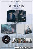 新聞記者 (Blu-ray) (Full Slip First Pressed Limited Edition) (韓國版)