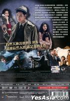 The Phantom Detective (2016) (DVD) (Taiwan Version)