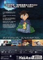Detective Conan: Episone One (DVD) (Hong Kong Version)
