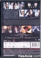 秘密屍憶緝兇 (2016) (DVD) (香港版)