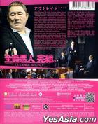 Outrage Beyond (2012) (Blu-ray) (English Subtitled) (Hong Kong Version)