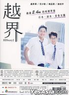 HIStory2-是非&越界 (2018) (DVD) (1-8集) (完) (限量典藏版) (台灣版)