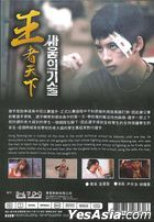 The Techniques of Fighting (2019) (DVD) (Taiwan Version)