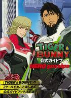 TIGER&BUNNY Official Guide Book -HERO gossips