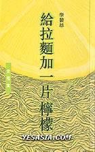 李碧華系列 -  給拉麵加一片檸檬 (飲食檔案)