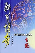 古龙 - 新月传奇(一册)