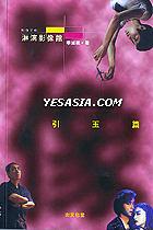 淋漓影像館 - 引玉篇 - 李焯桃 (書)