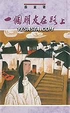 SU TONG XIAO SHUO  -  YI GE PENG YOU ZAI LU SHANG