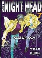 完全版暗夜第六感 (Vol.7)