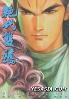 绝代双骄 Vol.17