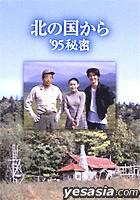 Kitanokunikara1995himitsu