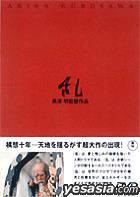 Ran (Japan Version)