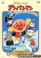Soreike! Anpanman Theatrical Edition -Fighting with Ghost Ship (Japan Version)