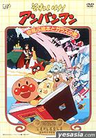 Soreike! Anpanman Theatrical Edition -Stories Book and Glass Slippers (Japan Version)