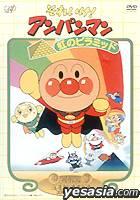 Soreike! Anpanman Theatrical Edition -Rainbow Pyramid (Japan Version)