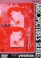 Original Sin (Shindemo ii) (Japan Version)