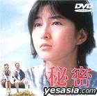 Himitsu (DVD) (Japan Version)