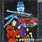 Lupin III TV SPECIAL Walther P38 (Japan Version)