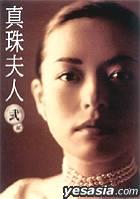 Shinjufujin02bokkusu