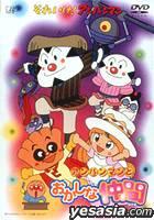 Soreike! Anpanman Theatrical Edition -Anpanman and strange partners (Japan Version)
