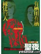 Ayatsujiyukitoari sugawaarisukarano chousenjou03