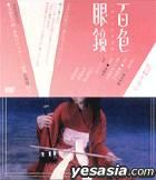 Hyaku iro megane (Japan Version)