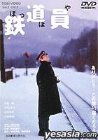 Railroad Man (DVD) (Japan Version)