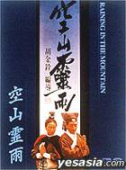 RAINING IN THE MOUNTAIN (Japan Version)