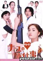 Nurse no Oshigoto The Movie (Japan Version)