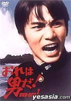 Ore wa Otokoda! DVD-BOX 1 (DVD) (First Press Limited Edition) (Japan Version)