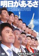 Ashita ga arusa THE MOVIE (Japan Version)