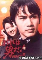 Ore wa Otokoda! DVD-BOX 2 (DVD) (First Press Limited Edition) (Japan Version)