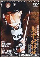 Onihei hanka chou 1st Series Vol. 01 (Japan Version)